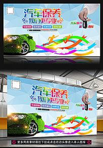 汽车保养找我们户外广告背景模板