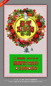 圣诞欢乐购圣诞节促销海报设计
