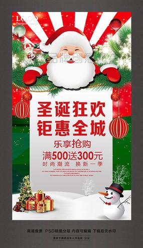 圣诞狂欢钜惠全城圣诞节促销活动海报