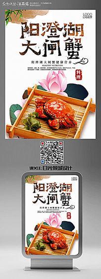 时尚大气阳澄湖大闸蟹宣传海报
