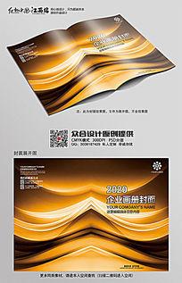 时尚动感企业宣传手册封面设计