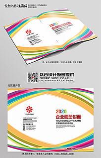 时尚企业招商画册封面设计