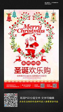 时尚圣诞节促销海报