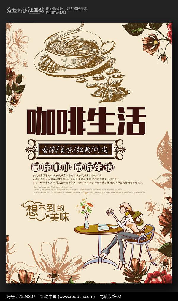 手绘咖啡店宣传海报设计psd素材下载