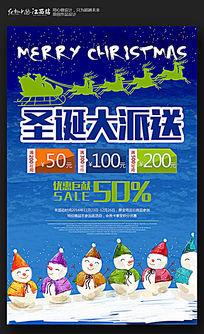 手绘圣诞节促销海报设计