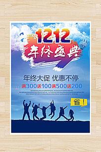 双十二活动海报
