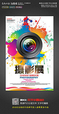 水彩风摄影展摄影比赛宣传海报