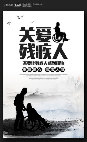 水墨风关爱残疾人公益海报设计