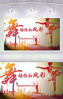舞蹈比赛宣传海报