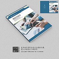项目合同书意见书封面设计