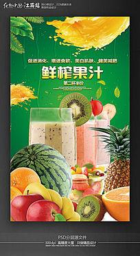 鲜榨果汁新鲜水果创意海报