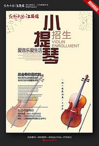 小提琴招生宣传海报