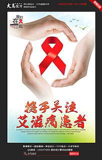 携手关注艾滋公益海报