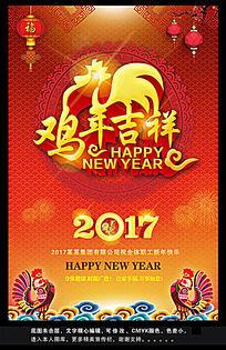 喜庆2017鸡年新春海报设计