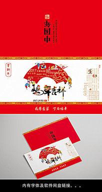 喜庆红色鸡年新年贺卡模板