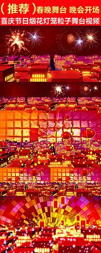 喜庆节日烟花灯笼粒子舞台视频