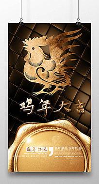雅金色鸡年海报设计