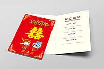 中国风结婚喜帖