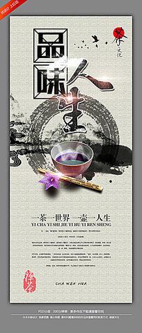 中国风品味人生茶文化海报设计