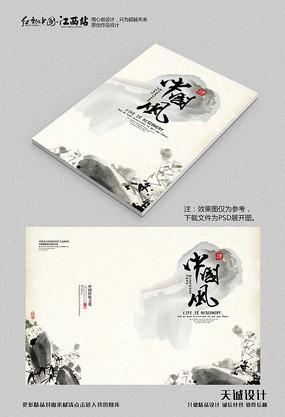 中国水墨风画册封面 PSD