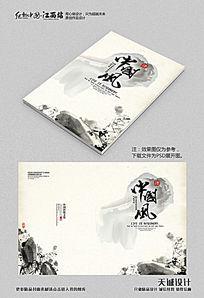 中国水墨风画册封面