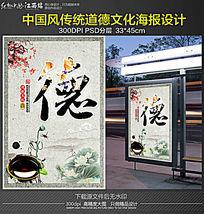 中国风元素传统文化德展板设计