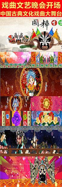 中国古典文化戏曲大舞台视频