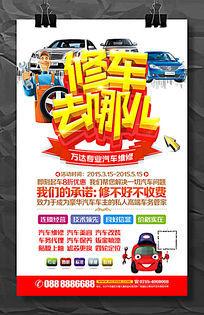 专业汽车维修服务海报模板设计