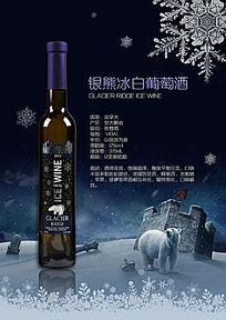 自然霸气葡萄酒海报广告设计