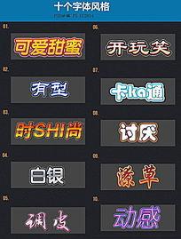10种字体样式风格