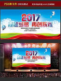 2017超越梦想再创辉煌企业年会海报