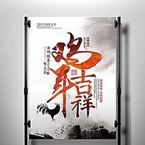 2017鸡年吉祥中国风海报