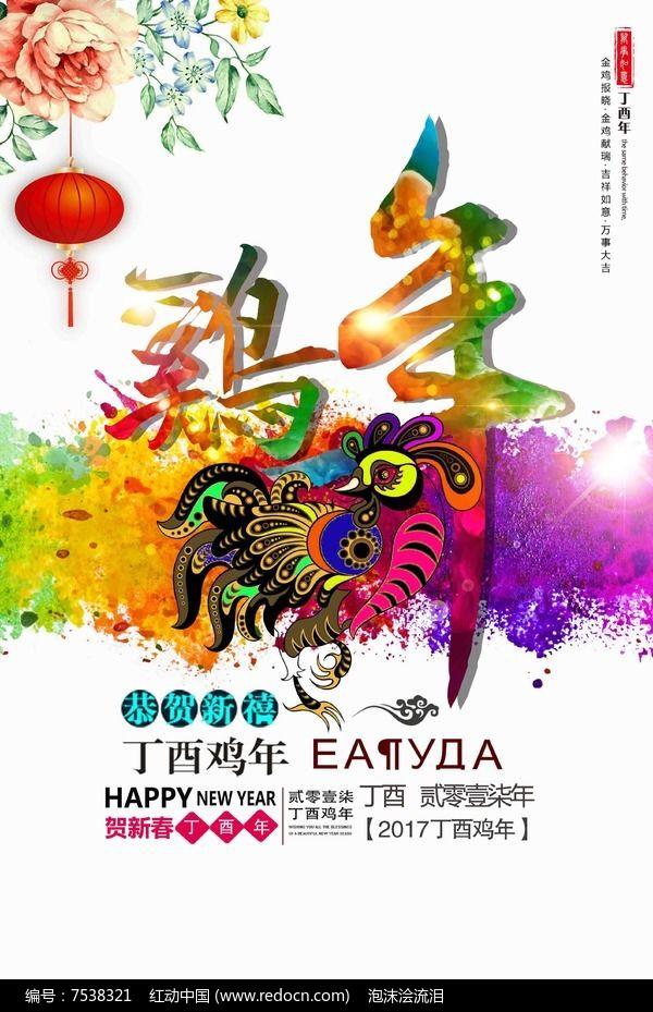 017鸡年新春画报设计PSD素材下载 春节设计图片 编号7538321 红动