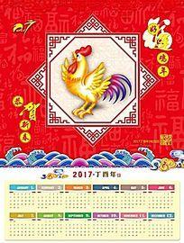 2017鸡年新年挂历