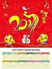 2017鸡年新年挂历日历