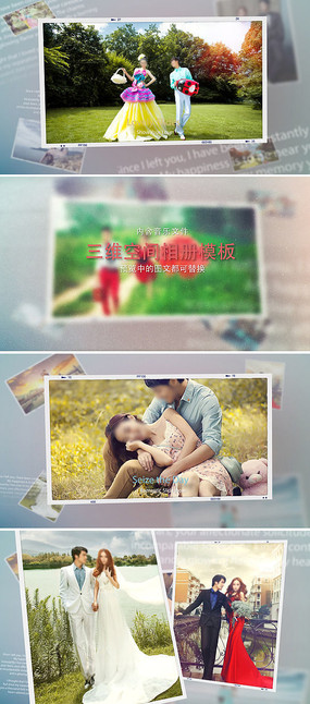 ae婚礼家庭视频相册片头模板