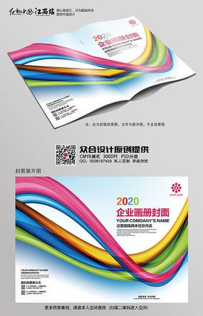 炫彩动感广告画册封面设计