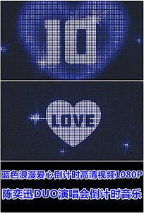 陈奕迅演唱会婚礼活动10秒倒计时视频