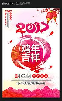创意2017鸡年吉祥新春海报设计模板
