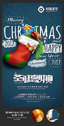 创意手绘圣诞节宣传海报