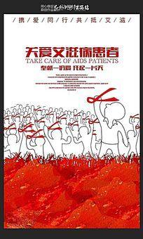 创意水彩关注艾滋病患者公益海报设计