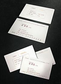 淡雅简约日本版式名片