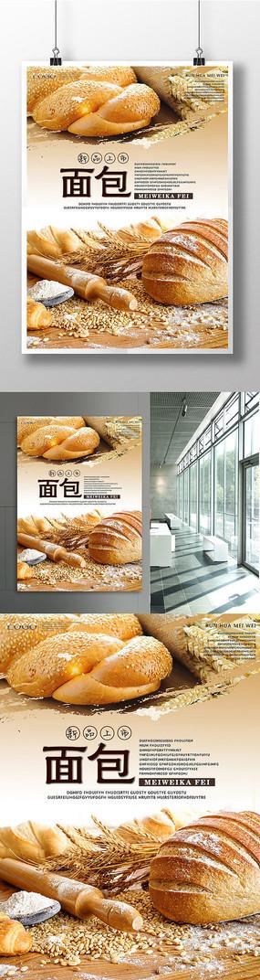 大气创意面包宣传海报设计PSD