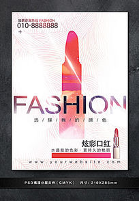 大气口红唇膏彩妆宣传页设计