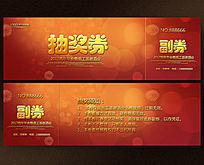 大气商务红色更是抽奖券设计素材