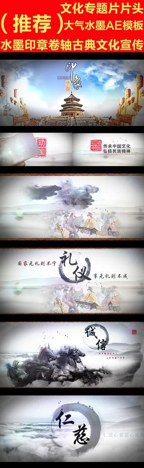 大气水墨印章卷轴古典文化宣传片头