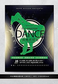 大气宣传街舞俱乐部宣传页