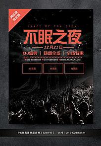 动感DJ迪厅酒吧KTV娱乐活动宣传页