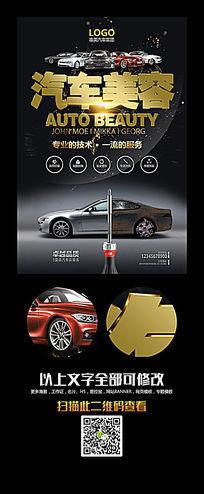 动感创意汽车美容宣传海报设计