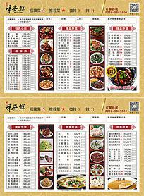 饭店点菜单设计